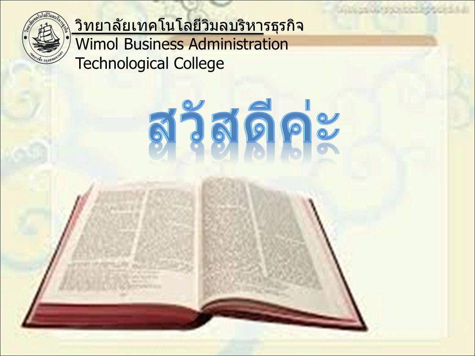 วิทยาลัยเทคโนโลยีวิมลบริหารธุรกิจ Wimol Business Administration Technological College