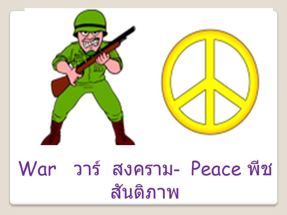 War วาร์ สงคราม - Peace พีช สันติภาพ