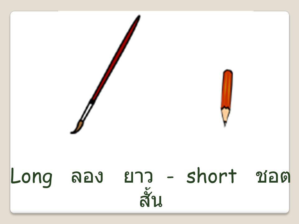Long ลอง ยาว - short ชอต สั้น