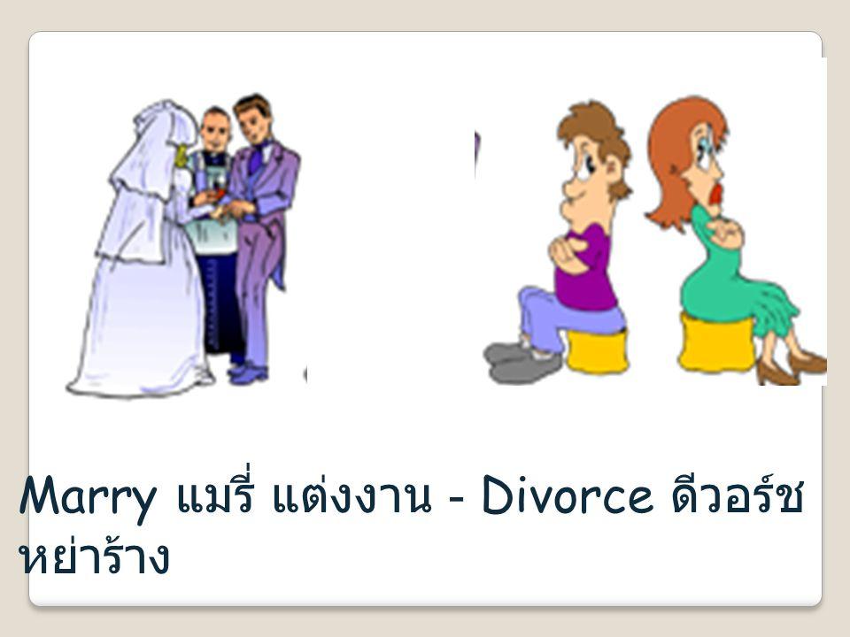 Marry แมรี่ แต่งงาน - Divorce ดีวอร์ช หย่าร้าง