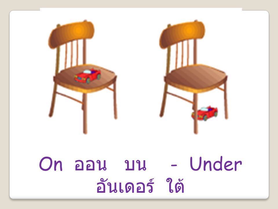 On ออน บน - Under อันเดอร์ ใต้