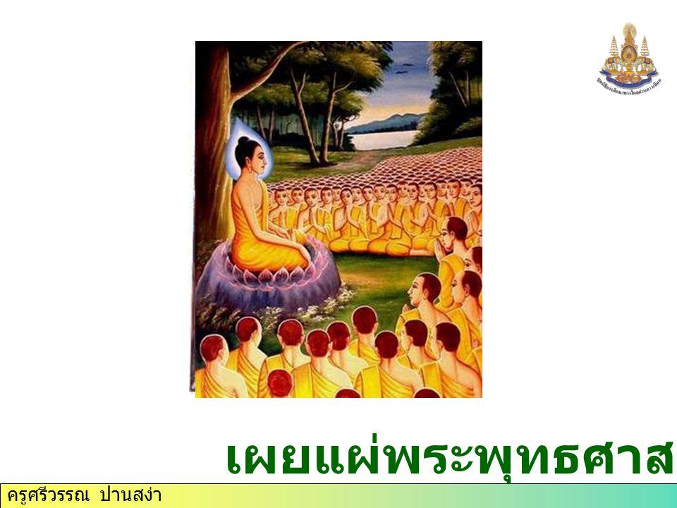ครูศรีวรรณ ปานสง่า เผยแผ่พระพุทธศาสนา