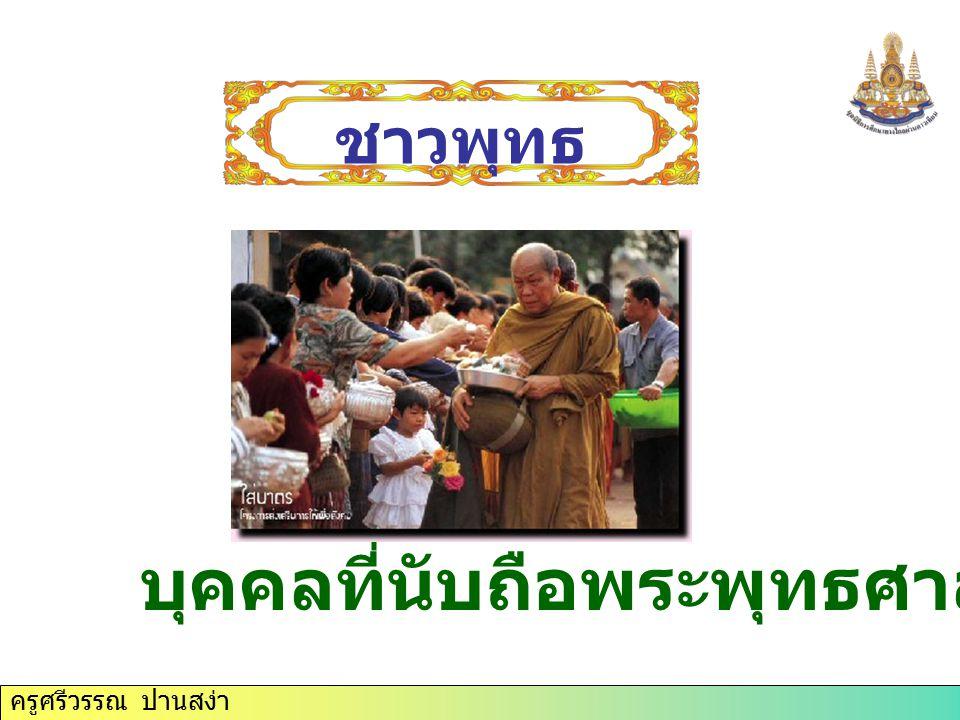 ครูศรีวรรณ ปานสง่า บุคคลที่นับถือพระพุทธศาสนา ชาวพุทธ
