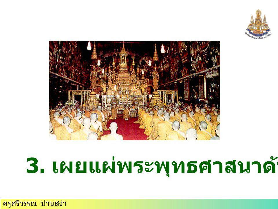 ครูศรีวรรณ ปานสง่า 3. เผยแผ่พระพุทธศาสนาด้วยวิธีการต่าง ๆ