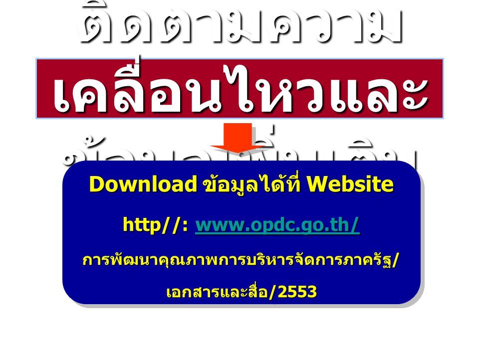ติดตามความ เคลื่อนไหวและ ข้อมูลเพิ่มเติม Download ข้อมูลได้ที่ Website http//: www.opdc.go.th/ www.opdc.go.th/ การพัฒนาคุณภาพการบริหารจัดการภาครัฐ/ เอกสารและสื่อ/2553 Download ข้อมูลได้ที่ Website http//: www.opdc.go.th/ www.opdc.go.th/ การพัฒนาคุณภาพการบริหารจัดการภาครัฐ/ เอกสารและสื่อ/2553