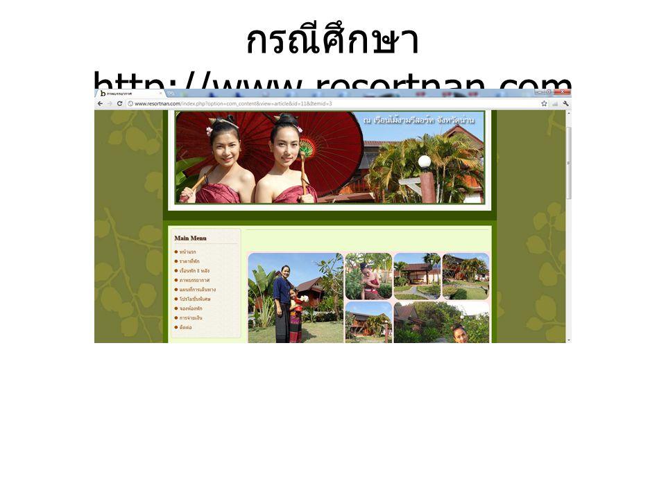 กรณีศึกษา http://www.resortnan.com