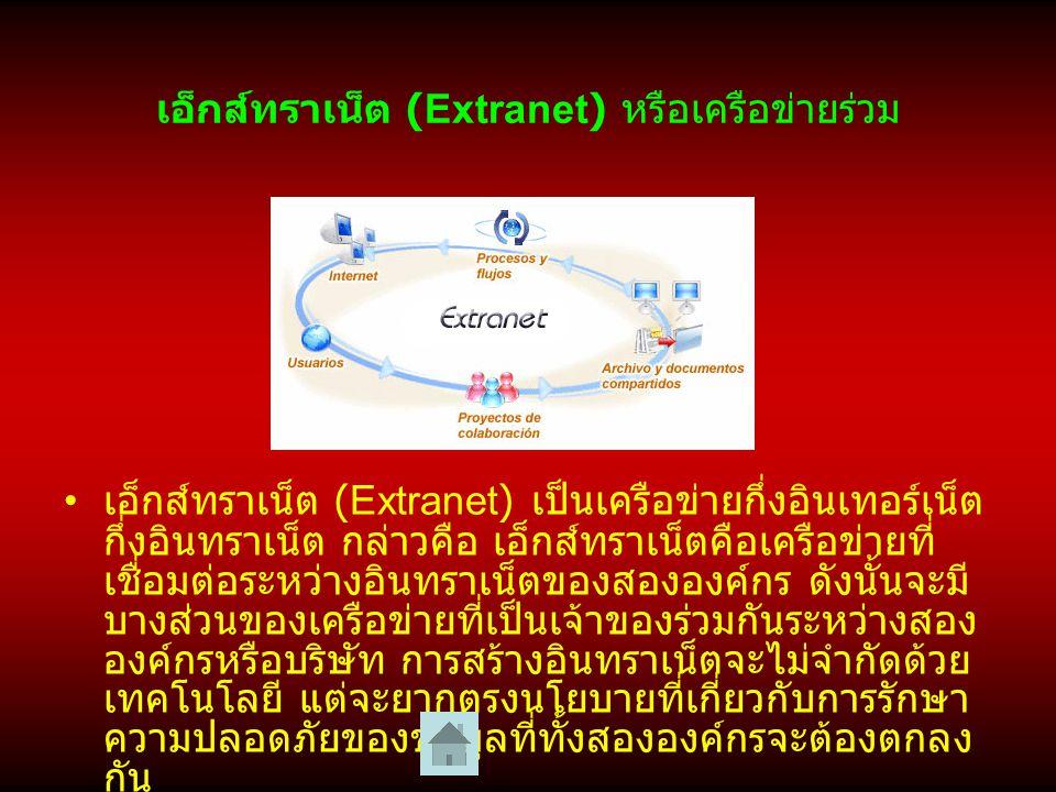 เอ็กส์ทราเน็ต (Extranet) หรือเครือข่ายร่วม เอ็กส์ทราเน็ต (Extranet) เป็นเครือข่ายกึ่งอินเทอร์เน็ต กึ่งอินทราเน็ต กล่าวคือ เอ็กส์ทราเน็ตคือเครือข่ายที่ เชื่อมต่อระหว่างอินทราเน็ตของสององค์กร ดังนั้นจะมี บางส่วนของเครือข่ายที่เป็นเจ้าของร่วมกันระหว่างสอง องค์กรหรือบริษัท การสร้างอินทราเน็ตจะไม่จำกัดด้วย เทคโนโลยี แต่จะยากตรงนโยบายที่เกี่ยวกับการรักษา ความปลอดภัยของข้อมูลที่ทั้งสององค์กรจะต้องตกลง กัน