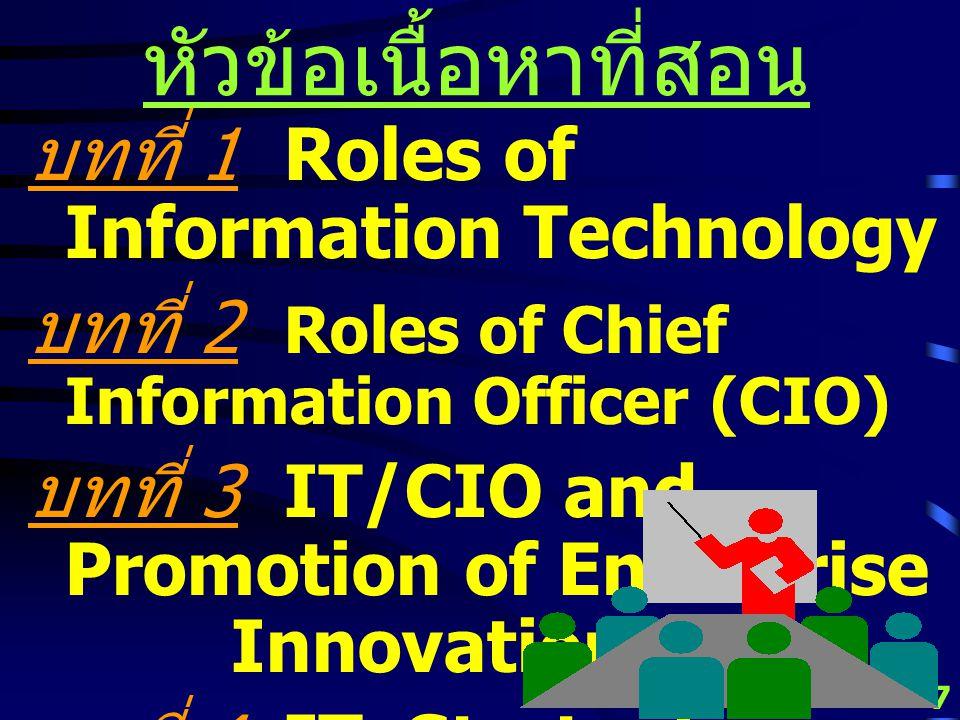 6 วัตถุประสงค์ รายวิชา บรรยายบทบาทหน้าที่ของประธานฝ่าย สารสนเทศต่องานด้านเทคโนโลยี สารสนเทศในองค์กรได้ บรรยายระบบการจัดการเทคโนโลยี สารสนเทศขององค์กรด