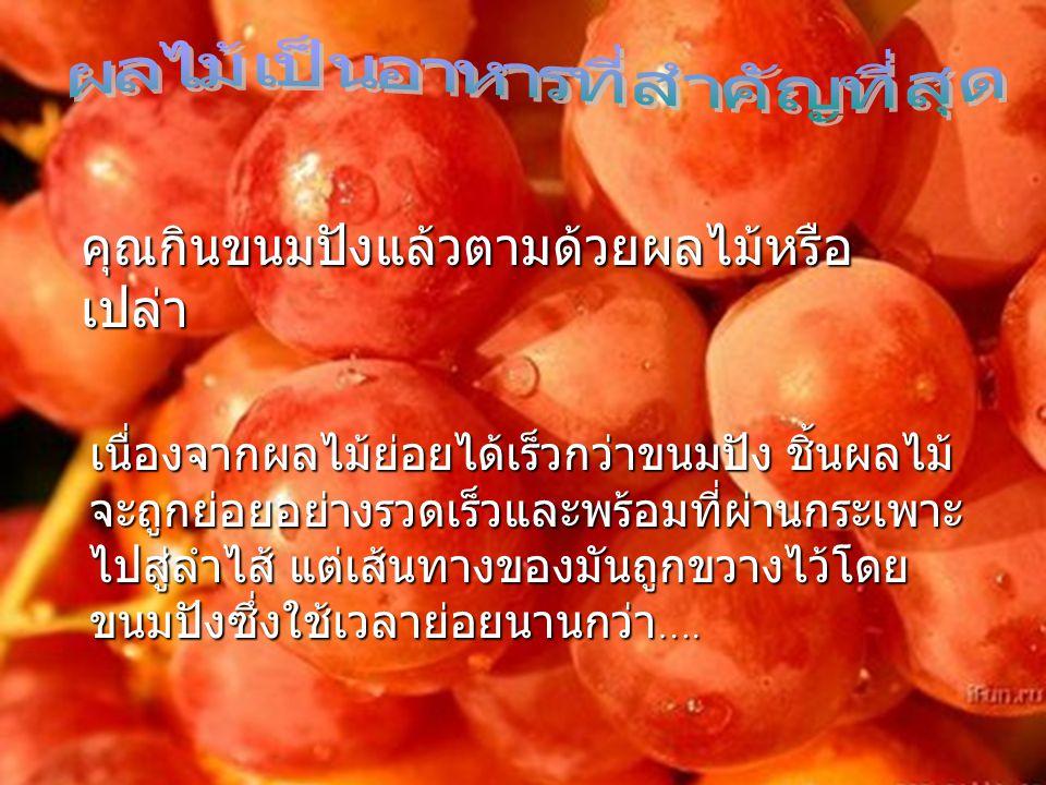 คุณกินขนมปังแล้วตามด้วยผลไม้หรือ เปล่า เนื่องจากผลไม้ย่อยได้เร็วกว่าขนมปัง ชิ้นผลไม้ จะถูกย่อยอย่างรวดเร็วและพร้อมที่ผ่านกระเพาะ ไปสู่ลำไส้ แต่เส้นทาง