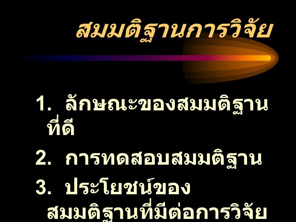 สมมติฐานการวิจัย 1. ลักษณะของสมมติฐาน ที่ดี 2. การทดสอบสมมติฐาน 3.