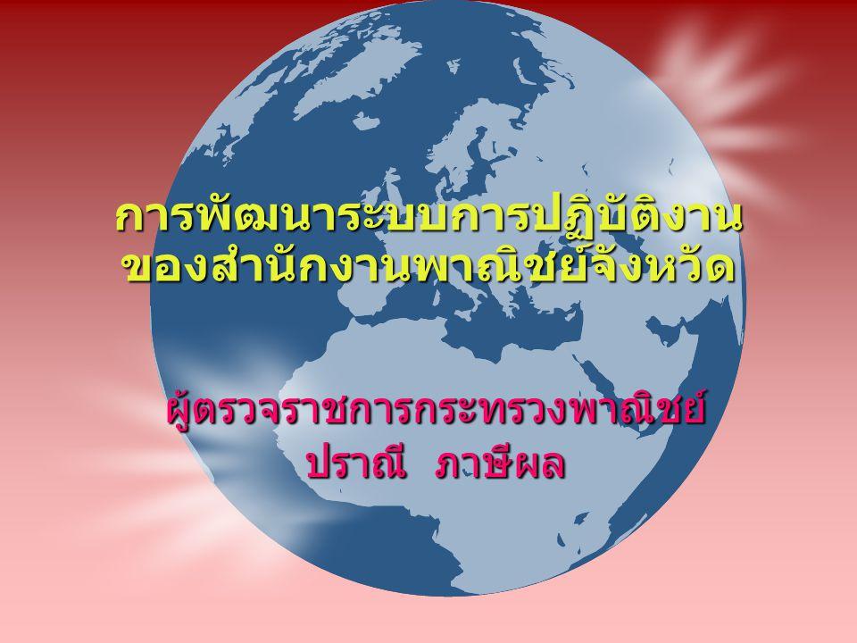 การดำเนินงานตามยุทธศาสตร์การค้า ของจังหวัด การดำเนินงานจัดทำยุทธศาสตร์การค้าระดับจังหวัด ปี 2550 : 10 จังหวัด (จัดทำแล้ว) ปี 2551 : 42 จังหวัด (10+32) ปี 2552 : 33 จังหวัด (คงเหลือ)
