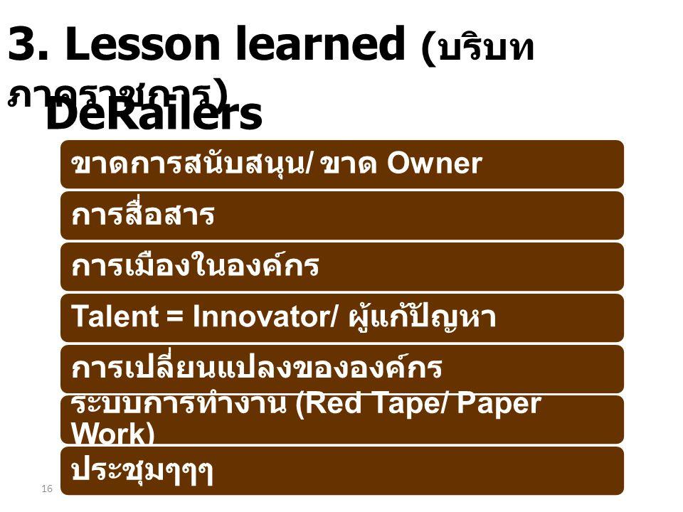 16 ขาดการสนับสนุน / ขาด Owner การสื่อสารการเมืองในองค์กร Talent = Innovator/ ผู้แก้ปัญหาการเปลี่ยนแปลงขององค์กร ระบบการทำงาน (Red Tape/ Paper Work) ประชุมๆๆๆ 3.