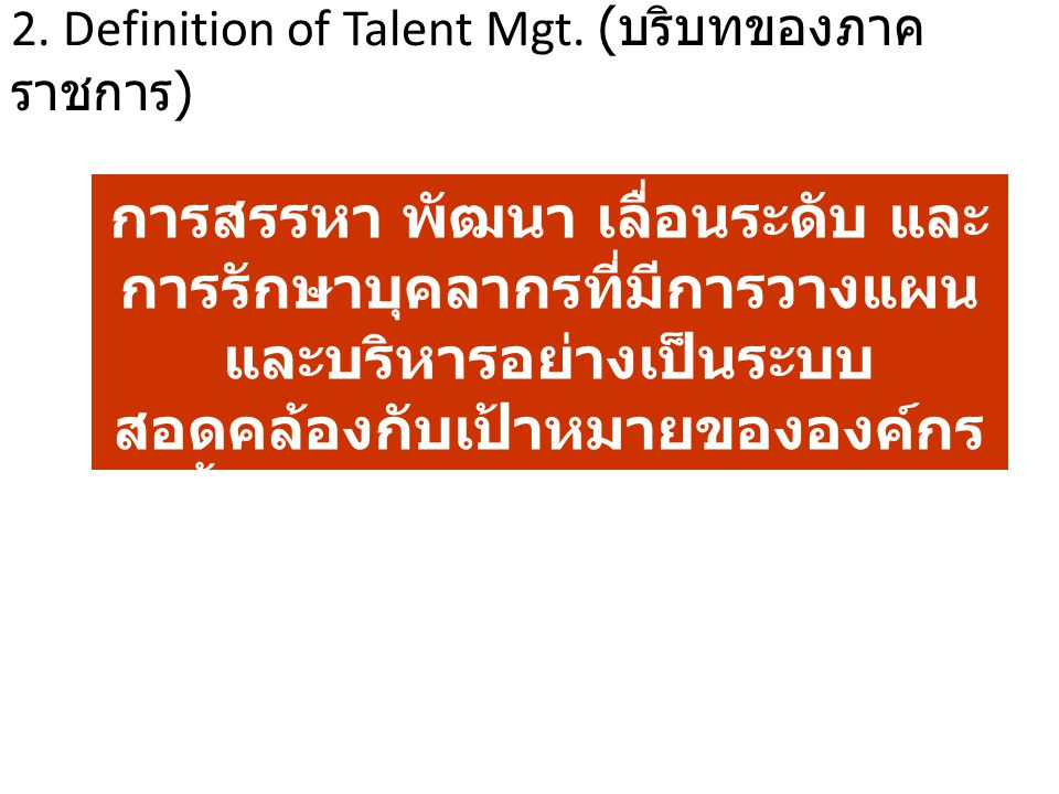 2.Definition of Talent Mgt.