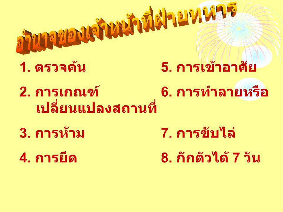 1. ตรวจค้น 5. การเข้าอาศัย 2. การเกณฑ์ 6. การทำลายหรือ เปลี่ยนแปลงสถานที่ 3.