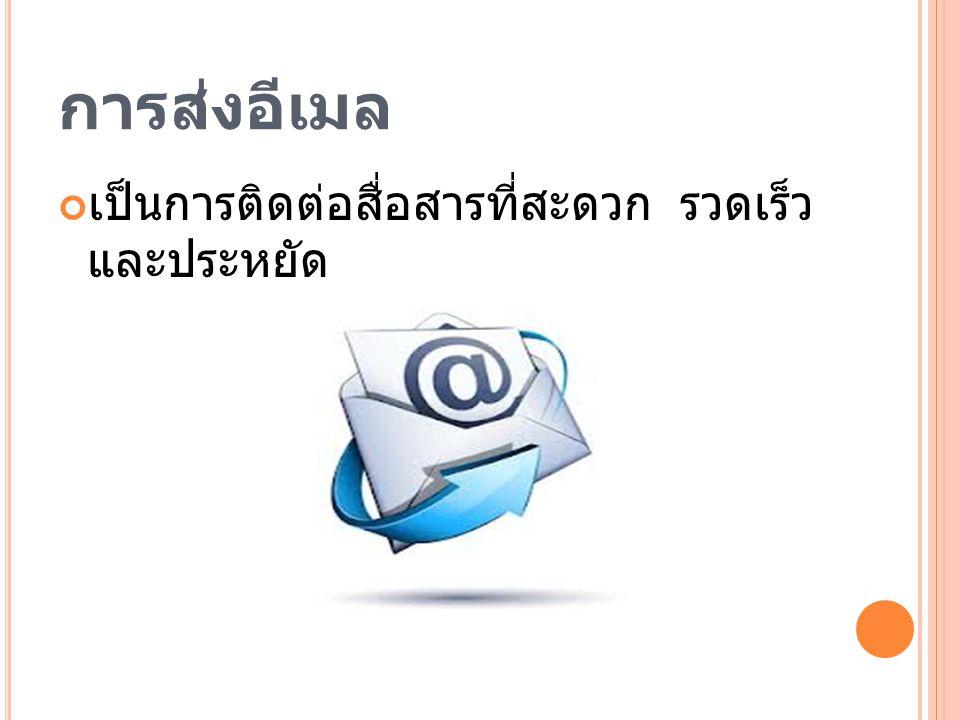 การส่งอีเมล เป็นการติดต่อสื่อสารที่สะดวก รวดเร็ว และประหยัด