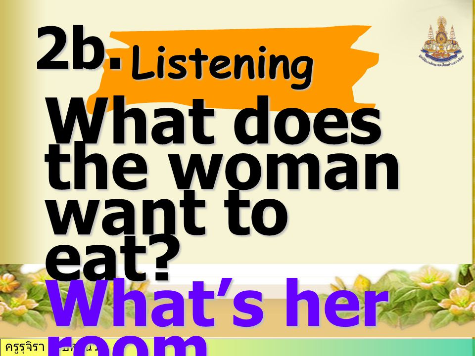 ครูรุจิรา ทับศรีนวล Listening 2b. What does the woman want to eat What's her room number