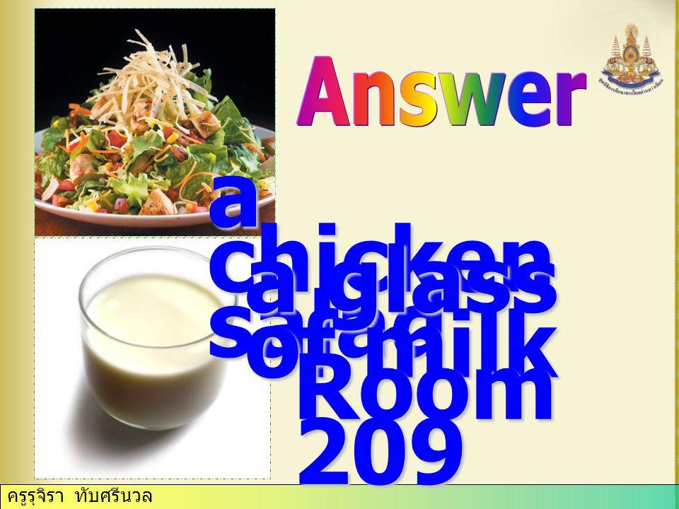 ครูรุจิรา ทับศรีนวล a chicken salad a glass of milk Room 209