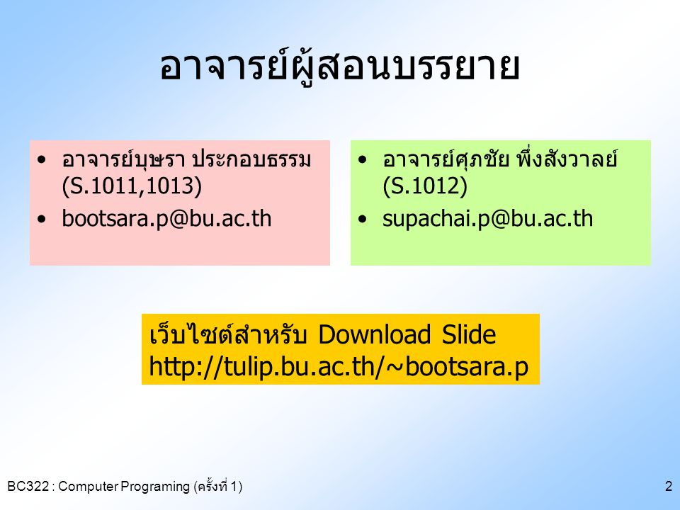 BC322 : Computer Programing (ครั้งที่ 1)23 Pseudo Code3 Begin i=1, Sum=0 while i<=80 Read Weight Sum=Sum+ Weight i = i + 1 end do Avg = Sum / 80 Write Avg End