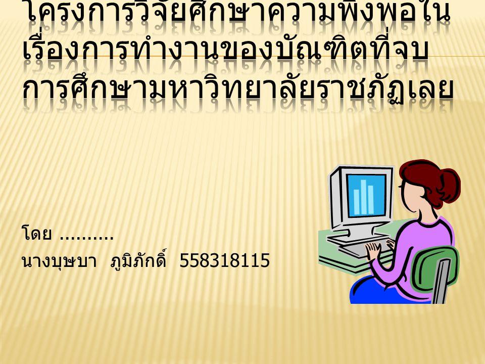 โดย.......... นางบุษบา ภูมิภักดิ์ 558318115