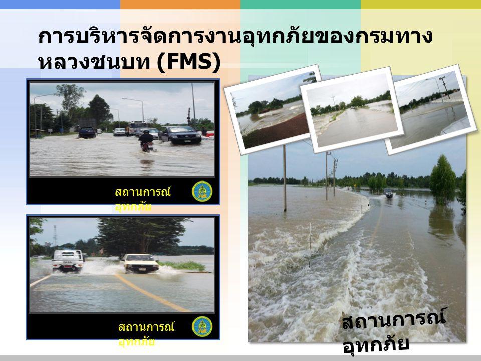 การบริหารจัดการงานอุทกภัยของกรมทาง หลวงชนบท (FMS) สถานการณ์ อุทกภัย