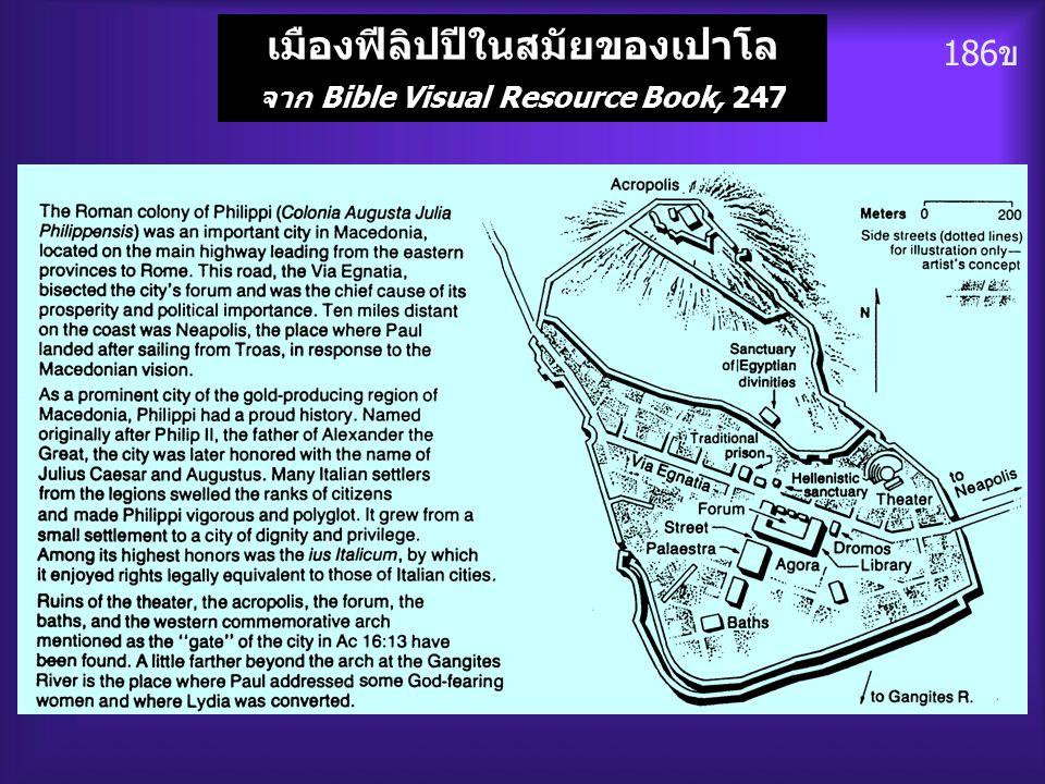 184-185 สังเคราะห์เนื้อหา 2 ความถ่อมใจ 1 ยินดี 3 การปกป้อง 4 สันติสุข ผลจากการมีทัศนคติอย่างพระคริสต์