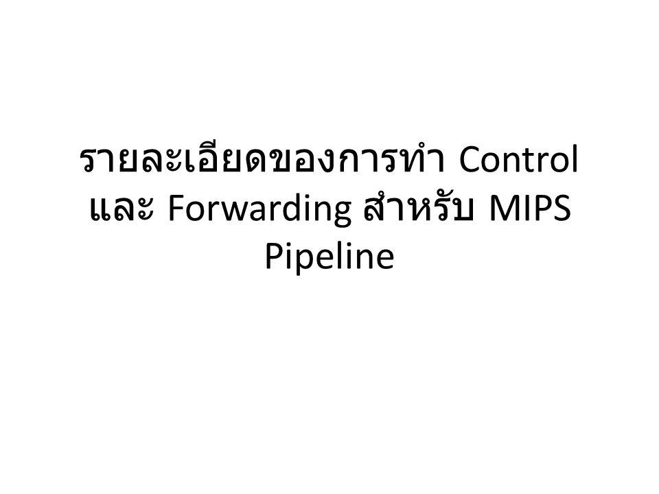 Pipelined Control สัญญาณ control ได้มาจาก combinational logic ที่มี input เป็น instruction เพื่อประหยัดวงจรและ สาย สัญญาณ เลือกที่จะส่งต่อ เฉพาะสัญญาณที่เกี่ยวข้อง