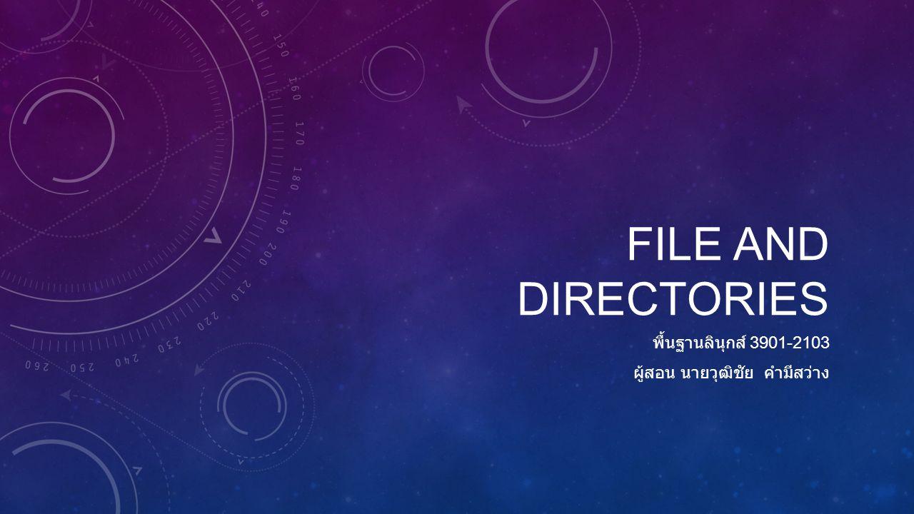 คำสั่งเกี่ยวกับการจัดการ FILES ( ต่อ ) คำสั่ง mv เป็นคำสั่งที่ใช้สำหรับการย้าย files และ directories รวมถึงการเปลี่ยนชื่อ รูปแบบ mv [source] [target] ตัวอย่าง mv test.txt test2.txt mv *.tar /backup/ mv /home/test.txt /tmp/