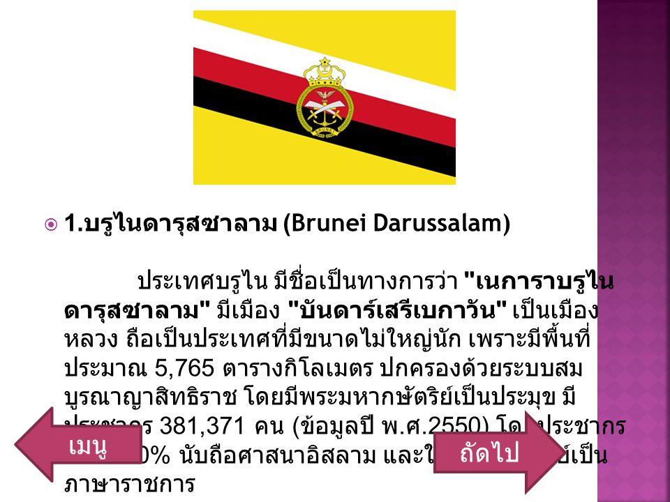  1. บรูไนดารุสซาลาม (Brunei Darussalam) ประเทศบรูไน มีชื่อเป็นทางการว่า