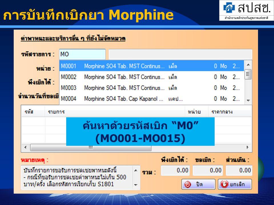 การบันทึกเบิกยา Morphine ค้นหาด้วยรหัสเบิก M0 (MO001-MO015)