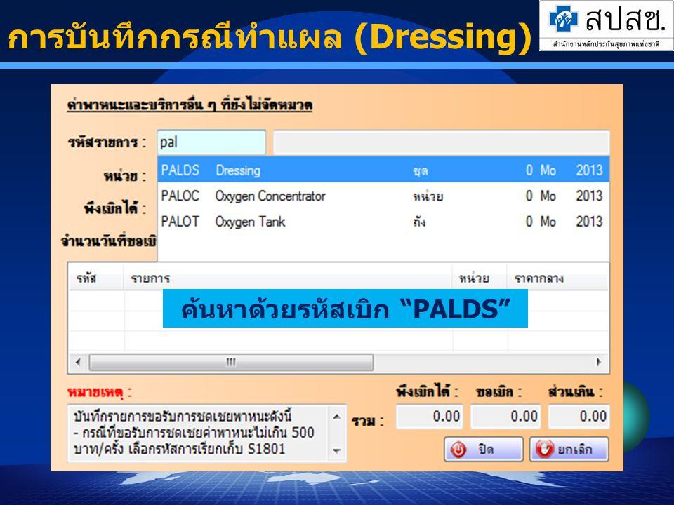การบันทึกกรณีทำแผล (Dressing) ค้นหาด้วยรหัสเบิก PALDS
