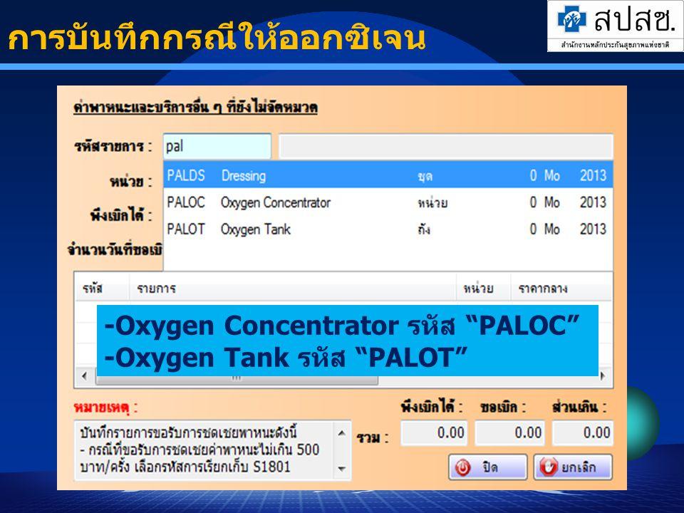 การบันทึกกรณีให้ออกซิเจน -Oxygen Concentrator รหัส PALOC -Oxygen Tank รหัส PALOT