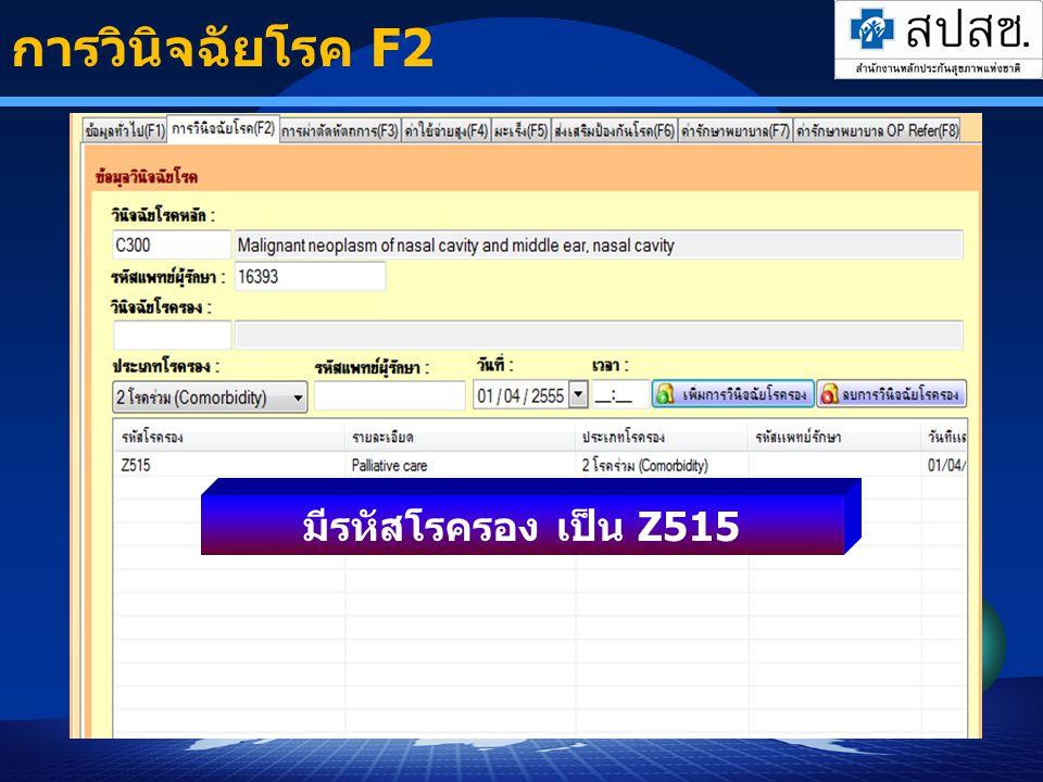 การวินิจฉัยโรค F2 มีรหัสโรครอง เป็น Z515