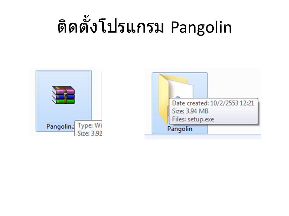 ติดตั้งโปรแกรม Pangolin( ต่อ )