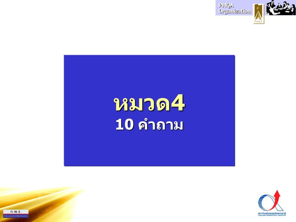 PMQA Organization หมวด4 10 คำถาม