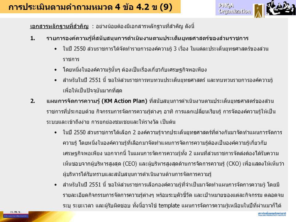 PMQA Organization การประเมินตามคำถามหมวด 4 ข้อ 4.2 ข (9)