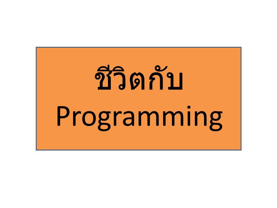 ชีวิตกับ Programming