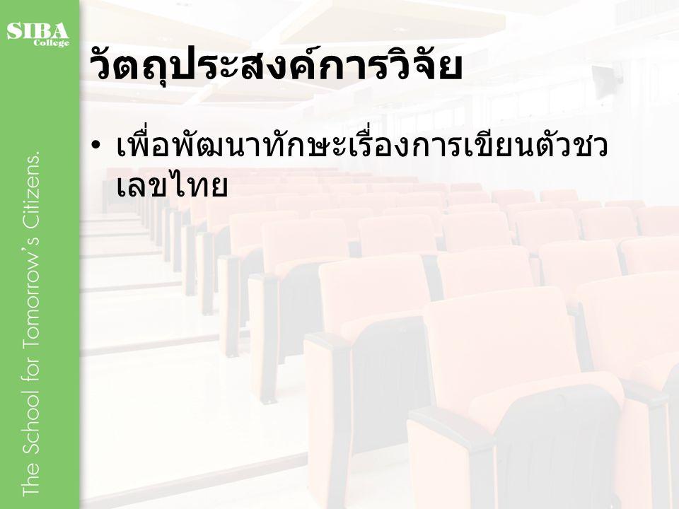 วัตถุประสงค์การวิจัย เพื่อพัฒนาทักษะเรื่องการเขียนตัวชว เลขไทย