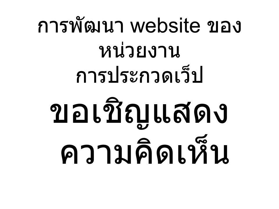 การพัฒนา website ของ หน่วยงาน การประกวดเว็ป ขอเชิญแสดง ความคิดเห็น