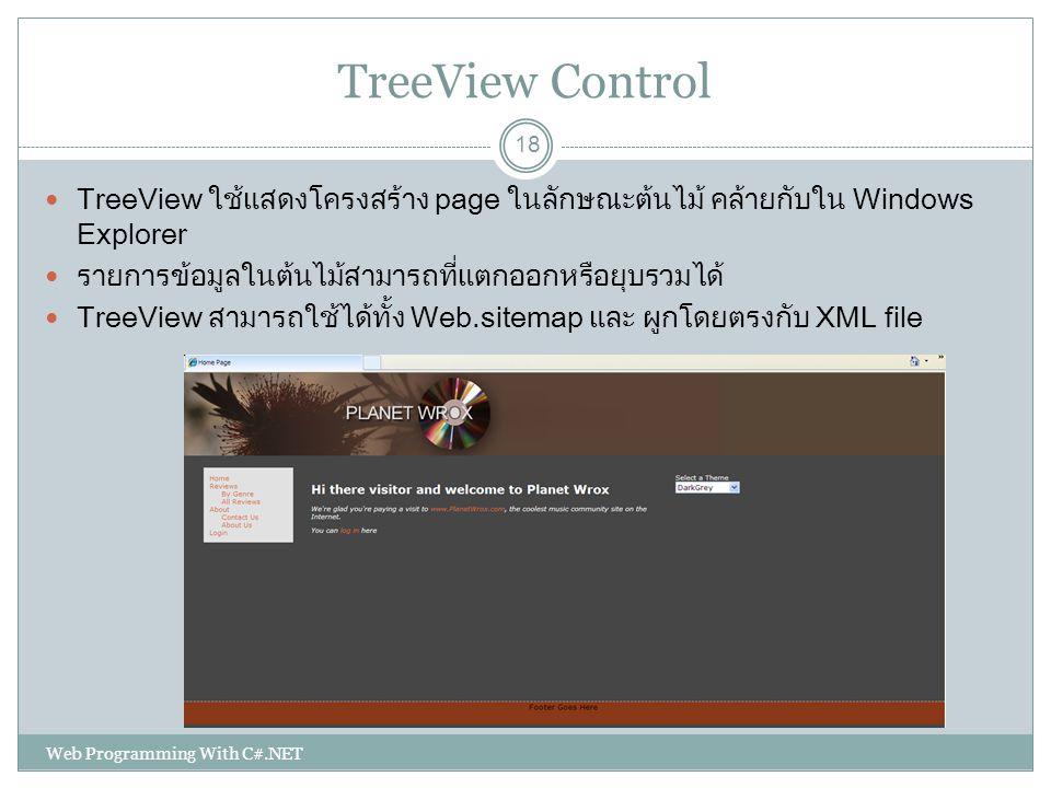 TreeView Control TreeView ใช้แสดงโครงสร้าง page ในลักษณะต้นไม้ คล้ายกับใน Windows Explorer รายการข้อมูลในต้นไม้สามารถที่แตกออกหรือยุบรวมได้ TreeView ส