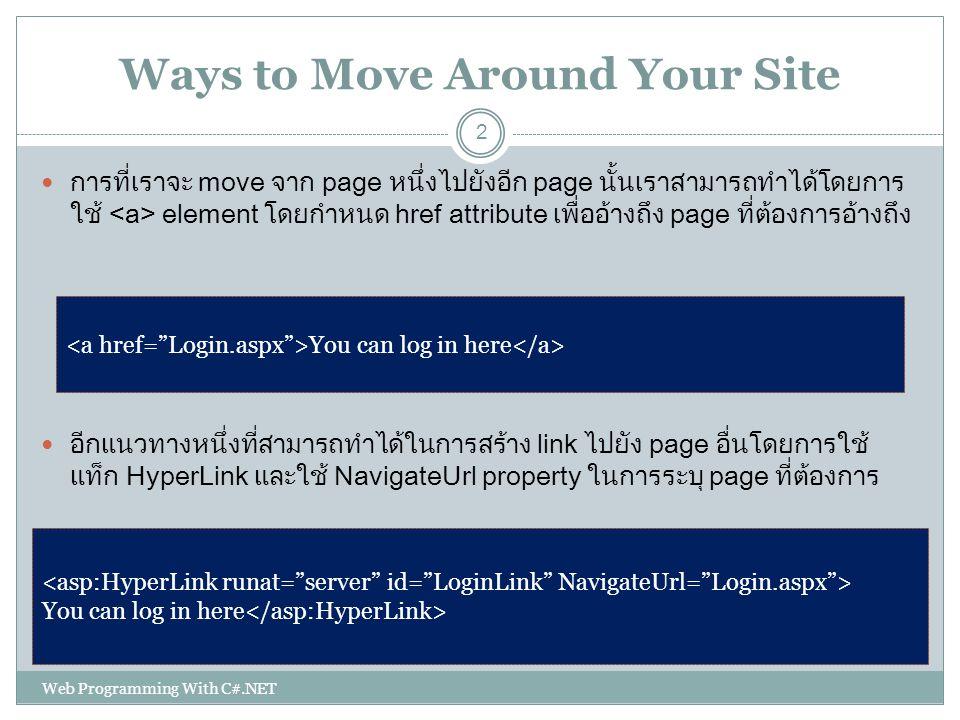 Ways to Move Around Your Site การที่เราจะ move จาก page หนึ่งไปยังอีก page นั้นเราสามารถทำได้โดยการ ใช้ element โดยกำหนด href attribute เพื่ออ้างถึง p