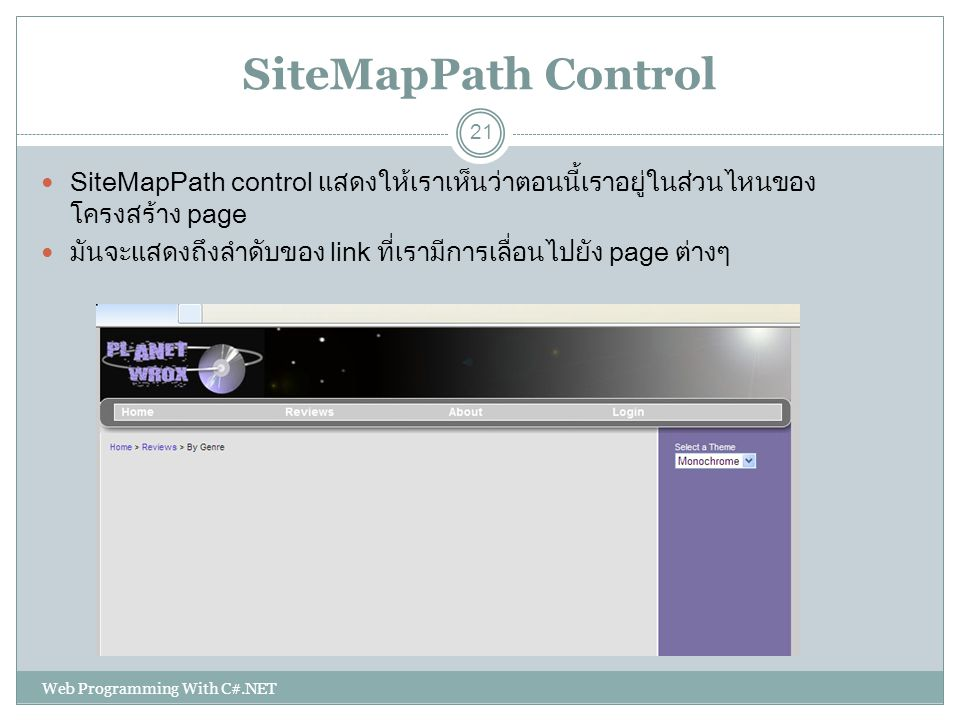 SiteMapPath Control SiteMapPath control แสดงให้เราเห็นว่าตอนนี้เราอยู่ในส่วนไหนของ โครงสร้าง page มันจะแสดงถึงลำดับของ link ที่เรามีการเลื่อนไปยัง pag