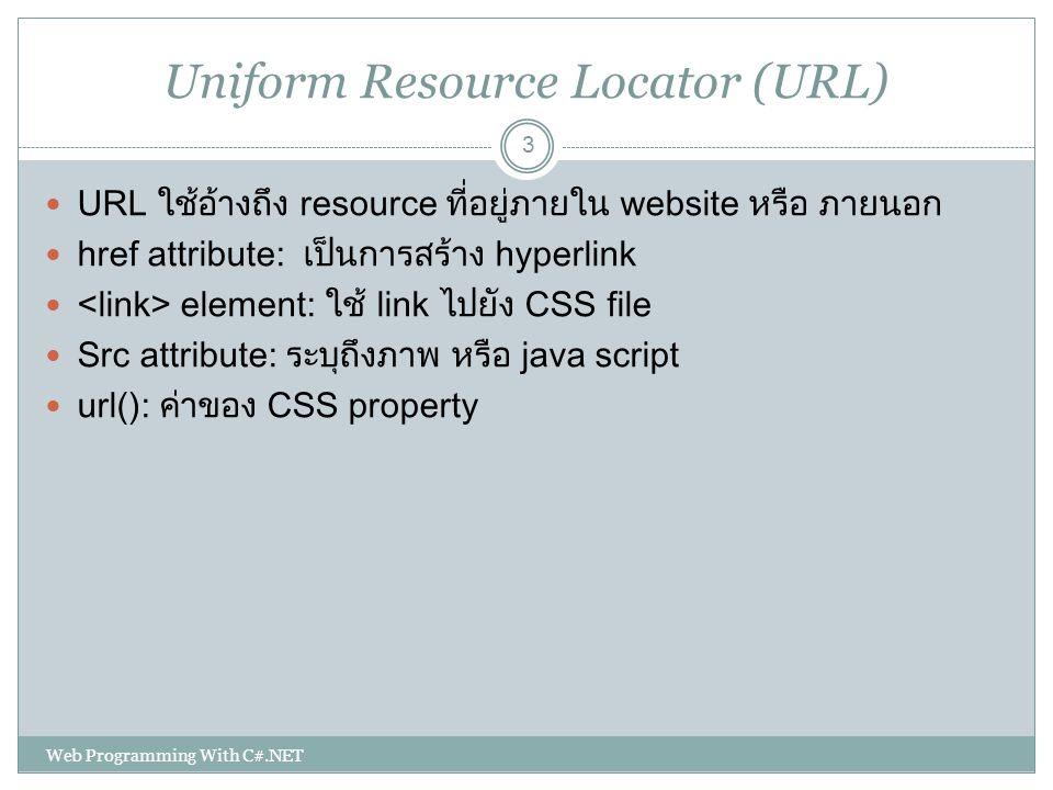 Uniform Resource Locator (URL) URL ใช้อ้างถึง resource ที่อยู่ภายใน website หรือ ภายนอก href attribute: เป็นการสร้าง hyperlink element: ใช้ link ไปยัง