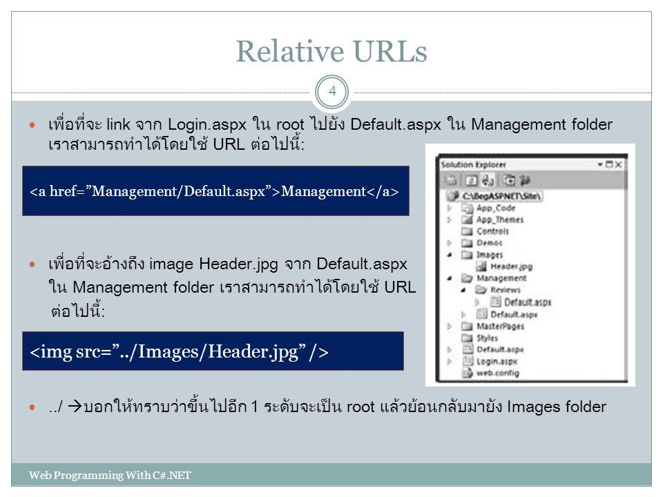 Relative URLs เพื่อที่จะ link จาก Login.aspx ใน root ไปยัง Default.aspx ใน Management folder เราสามารถทำได้โดยใช้ URL ต่อไปนี้: เพื่อที่จะอ้างถึง imag