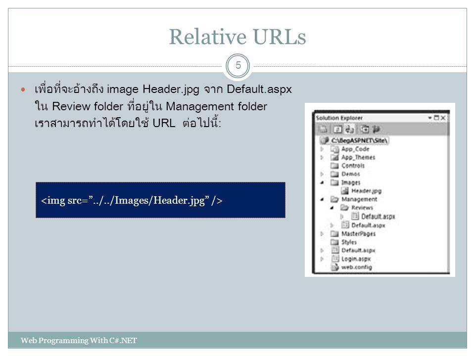 Relative URLs เพื่อที่จะอ้างถึง image Header.jpg จาก Default.aspx ใน Review folder ที่อยู่ใน Management folder เราสามารถทำได้โดยใช้ URL ต่อไปนี้: Web