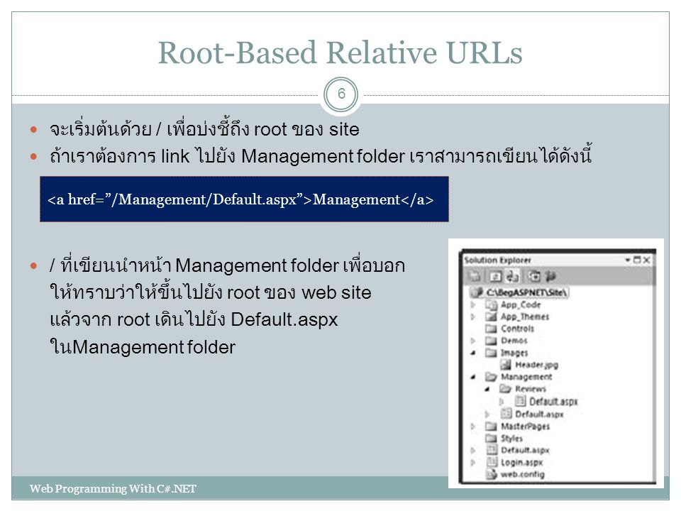 Root-Based Relative URLs จะเริ่มต้นด้วย / เพื่อบ่งชี้ถึง root ของ site ถ้าเราต้องการ link ไปยัง Management folder เราสามารถเขียนได้ดังนี้ / ที่เขียนนำ