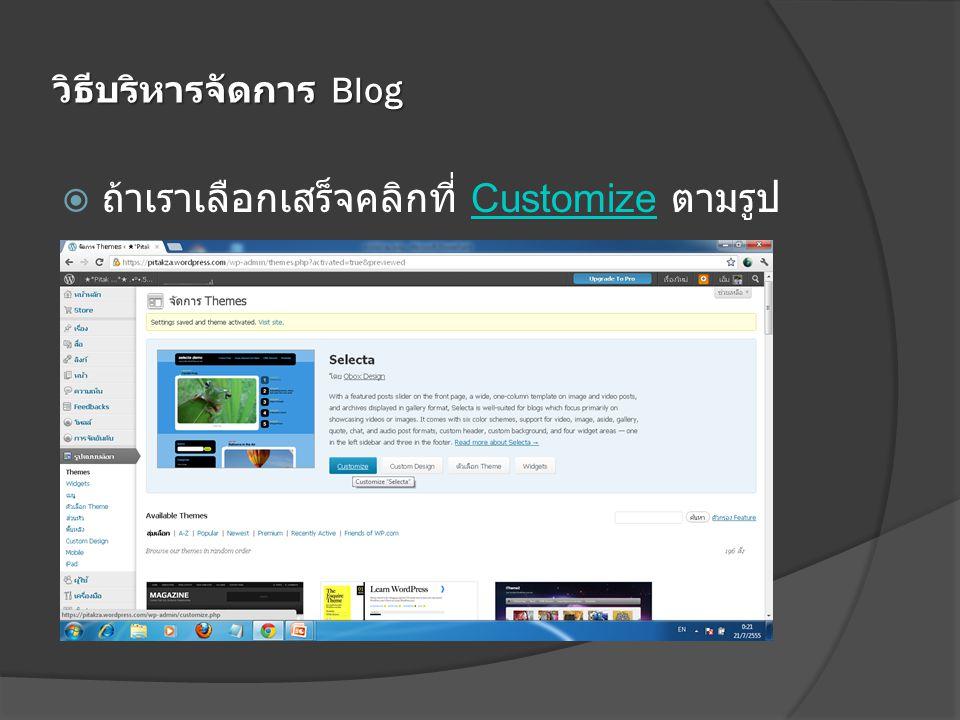 วิธีบริหารจัดการ Blog  ถ้าเราเลือกเสร็จคลิกที่ Customize ตามรูปCustomize