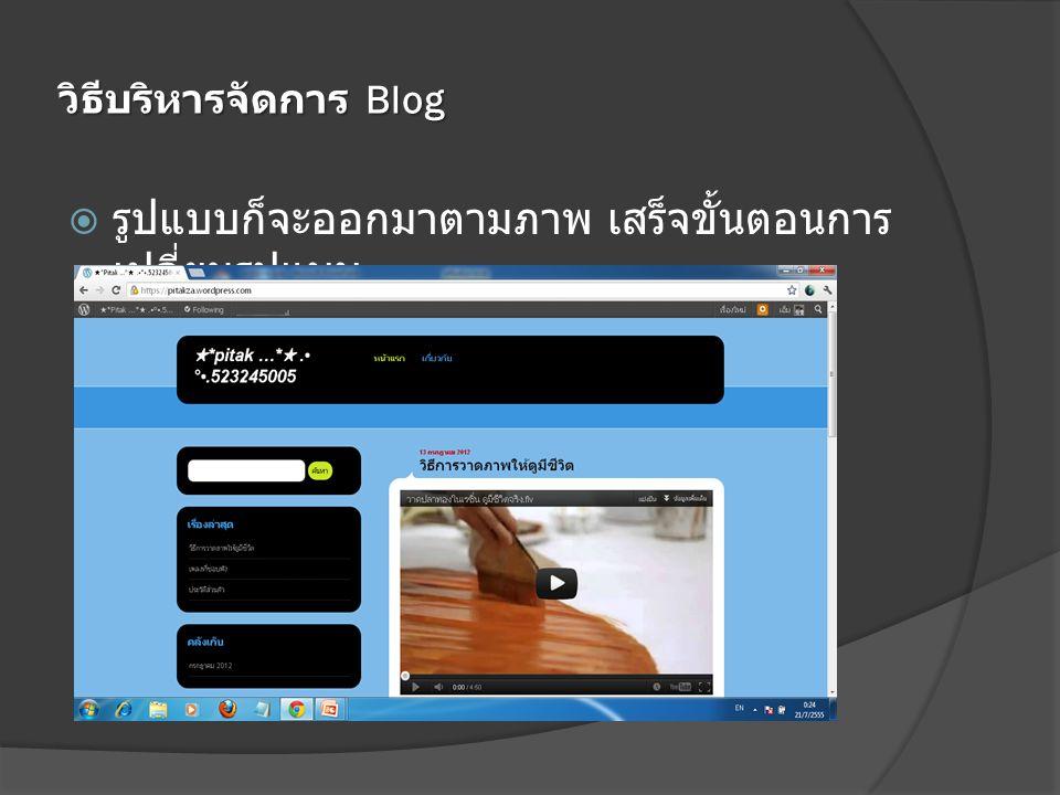 วิธีบริหารจัดการ Blog  รูปแบบก็จะออกมาตามภาพ เสร็จขั้นตอนการ เปลี่ยนรูปแบบ
