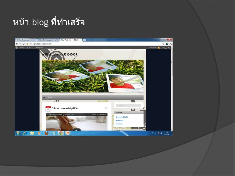 หน้า blog ที่ทำเสร็จ