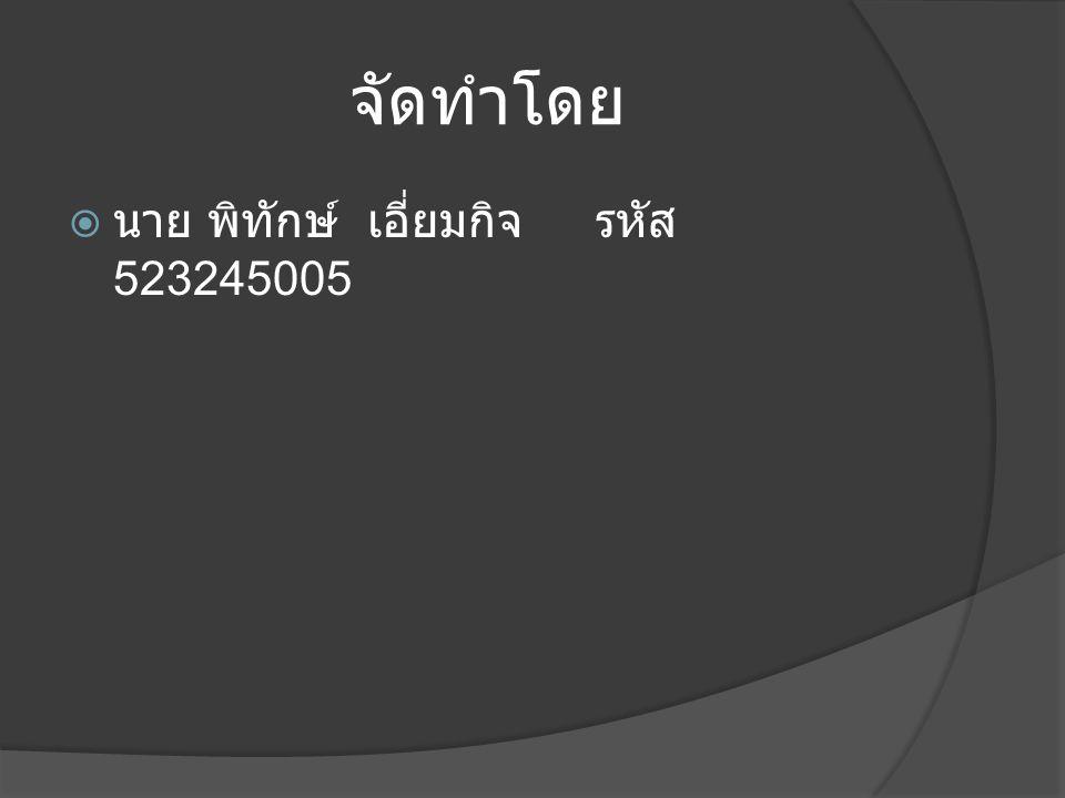 จัดทำโดย  นาย พิทักษ์ เอี่ยมกิจ รหัส 523245005