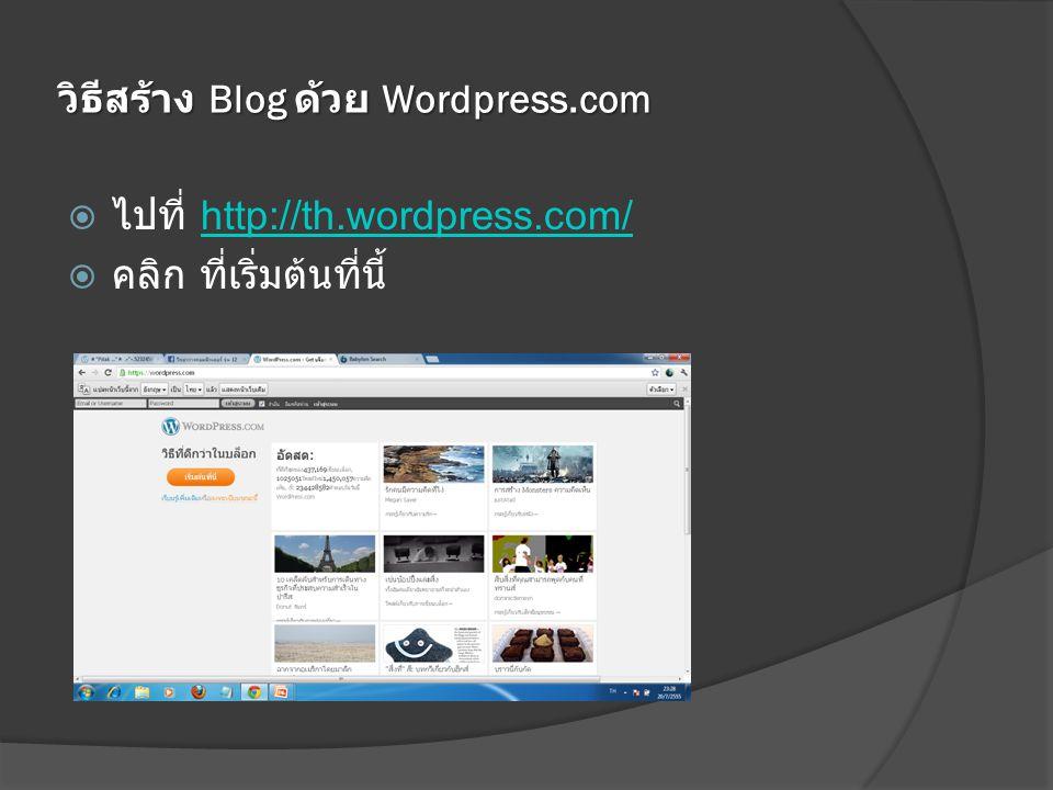 วิธีสร้าง Blog ด้วย Wordpress.com  ไปที่ http://th.wordpress.com/http://th.wordpress.com/  คลิก ที่เริ่มต้นที่นี้